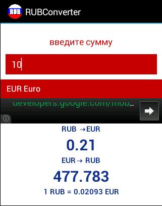 Русский рубль конвертер