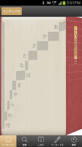 大辞林|ビッグローブ辞書:縦書き表示&辞書をめくる感覚の検索