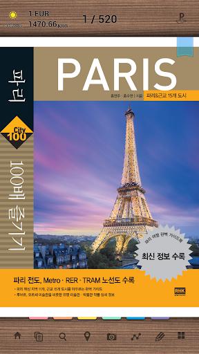 파리 100배 즐기기