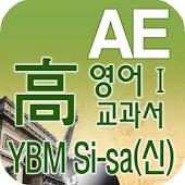고등 영어Ⅰ 교과서 영단어 YBM Si-sa(신)