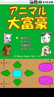 アニマル大富豪- screenshot thumbnail