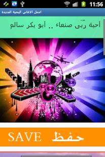 اجمل الاغاني اليمنية الجديدة - screenshot thumbnail
