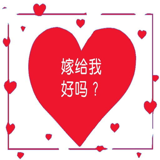 嫁给我,好吗? Marry Me LOGO-APP點子