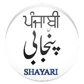 Punjabi Shayari Collections