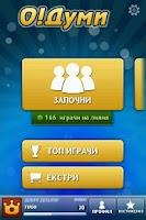 Screenshot of О!Думи