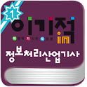 [이기적in] 정보처리산업기사 자격증 기출문제 logo