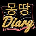 몽땅일기장 Diary icon