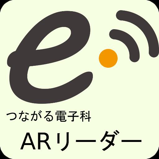【免費教育App】つながる電子科 ARリーダー-APP點子