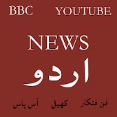 Urdu News BBC & Tv اردو نیوز