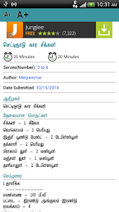 Chettinadu Samayal Premium - screenshot thumbnail