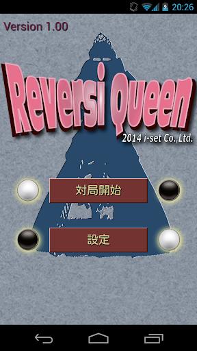 Reversi Queen(リバーシ)