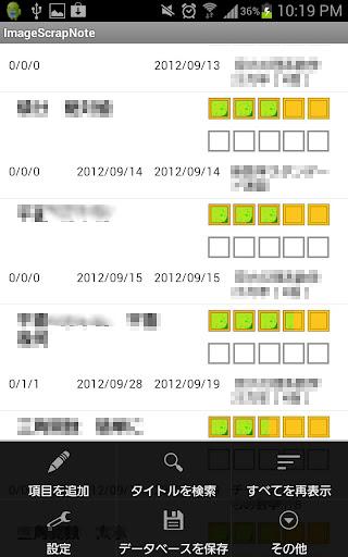 【免費教育App】ImageScrapNote-APP點子