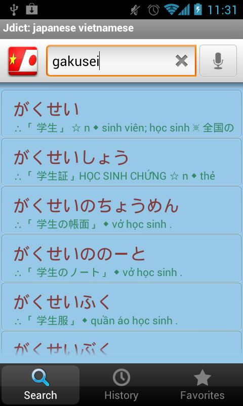 Vietnamese Japanese Dictionary - screenshot