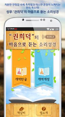 권희덕의 소리성경 - screenshot