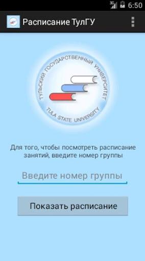 TSUList :: Расписание ТулГУ