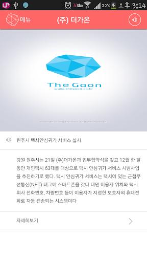 【免費商業App】더가온 모바일-APP點子