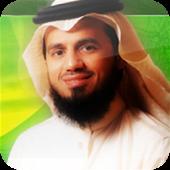 Holy Quran - Abo Bkr Al-Shatri