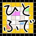 脳トレひとふで logo