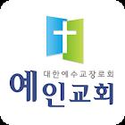 예인교회 (마장골) icon