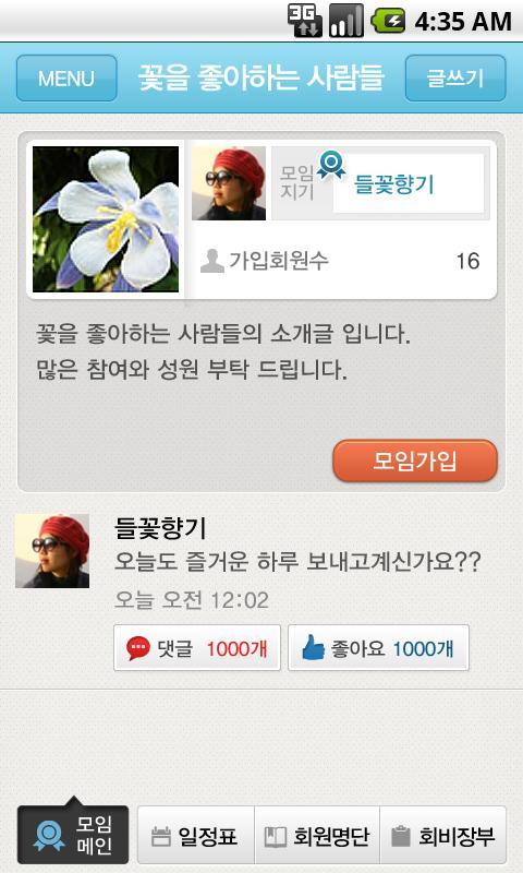 신한은행 - 김총무 - screenshot