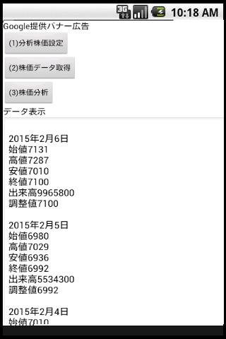 株価分析アプリ「ふく株」