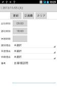 Screenshot of 簡易勤務表