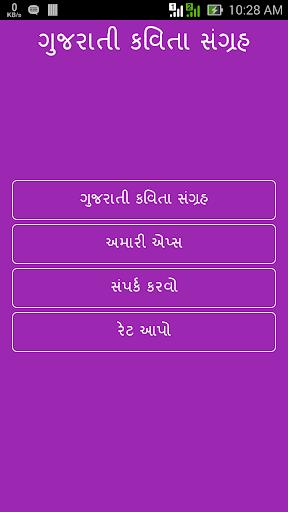 Kavita in Gujarati