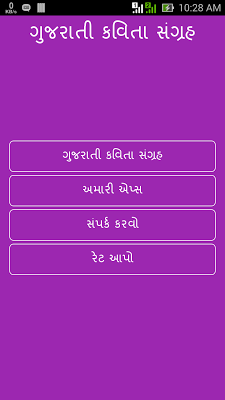 Kavita in Gujarati - screenshot