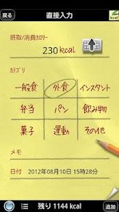 無料健康Appのカロリー管理|記事Game