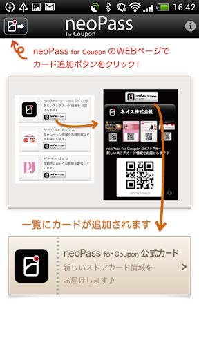 【免費生活App】neoPass for Coupon-APP點子