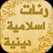 صوتيات دينية اسلامية دقة عالية
