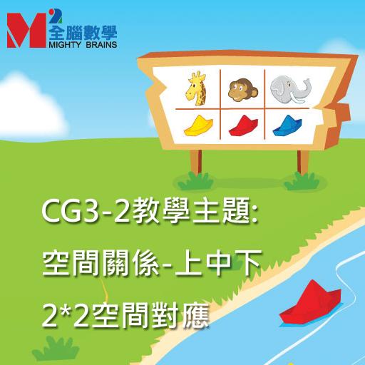 全腦數學中班遊戲APP-CG3-2 試用版
