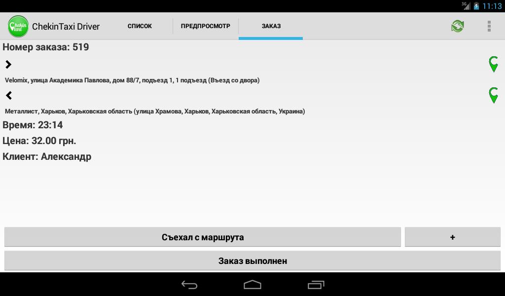 ChekinTaxi Driver - screenshot