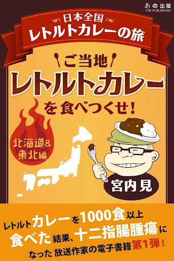 ご当地レトルトカレーを食べつくせ!北海道&東北編