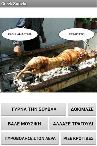 Greek Souvla