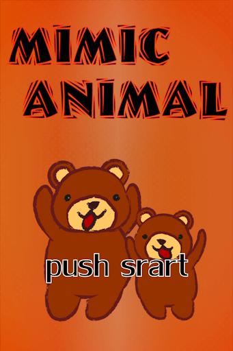 흉내내는 동물 MimicAnimal