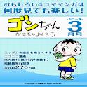 ゴンちゃん2011年3月号 logo
