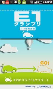 E1グランプリ エコ運転診断- screenshot thumbnail
