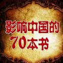 影响中国的70本书 icon