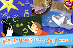 Screenshot of 핑크퐁! 자장노래 ★ 달님동화
