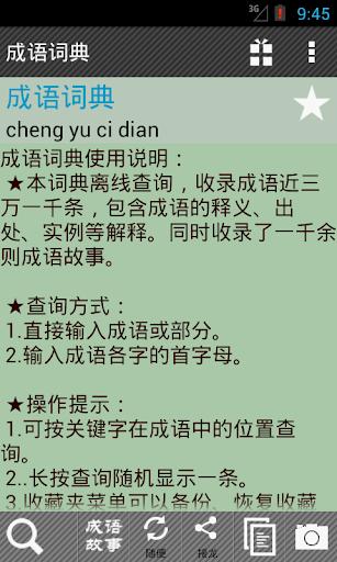 成語詞典在線_中國成語大全_家長幫