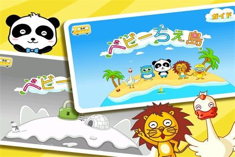 ベビーちえ島-BabyBus子ども・幼児向け無料パズルゲーム