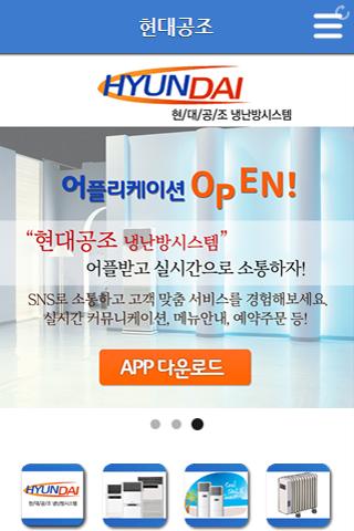 【免費生活App】현대공조 중고 에어컨,냉난방기-APP點子