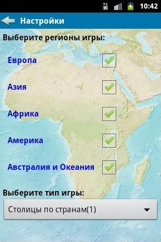 География– скриншот