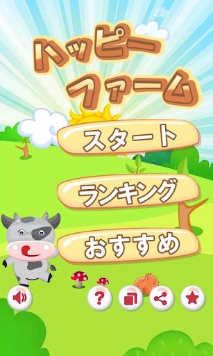 ハッピー ファーム ジャンプ Happy Farm Jump