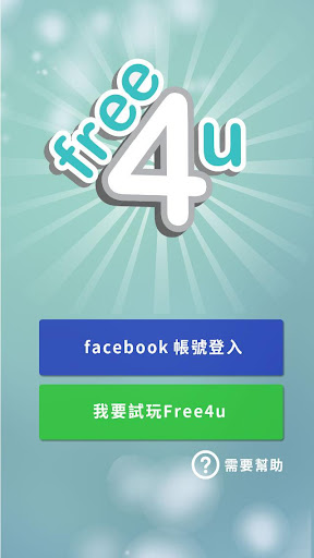 Free4u - 免費吃喝玩樂禮品及現金購物禮券