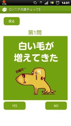シニア犬・老犬と楽しく暮らすペットマガジン「ぐらんわん!」のおすすめ画像1