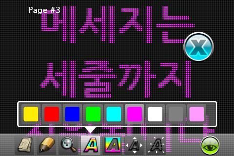 LED Scroller – Bling Bling LED- screenshot