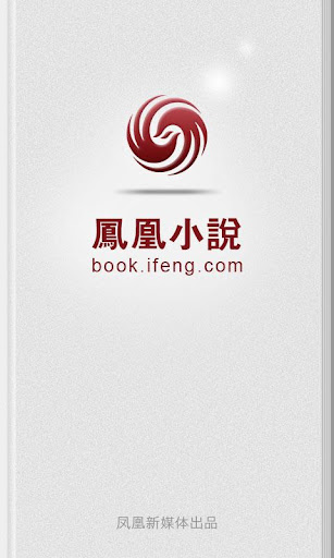 凤凰小说 Phoenix novel