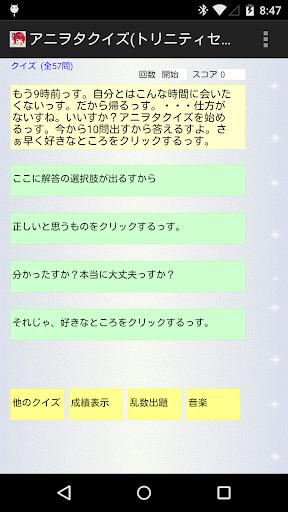 アニヲタクイズ トリニティセブン編